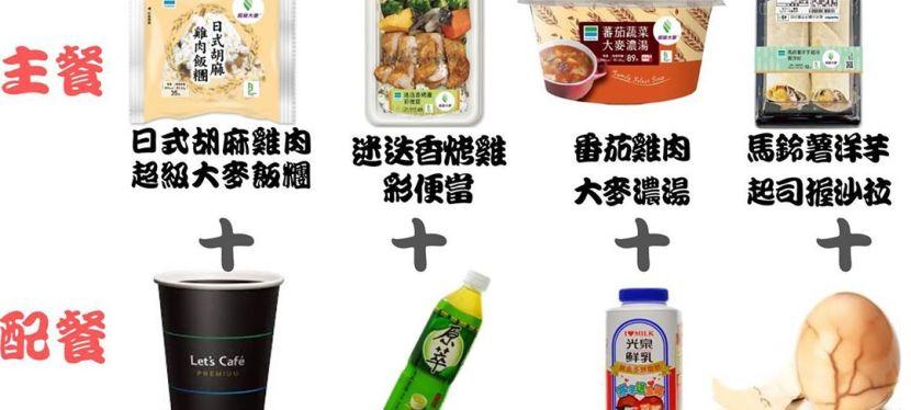 全家胡麻雞肉飯糰+番茄雞肉大麥濃湯熱量-超級大麥低卡搭配(營養師整理)