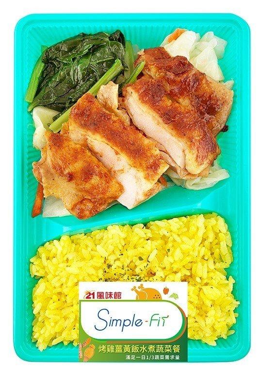711烤雞薑黃飯水煮蔬菜餐減脂推薦