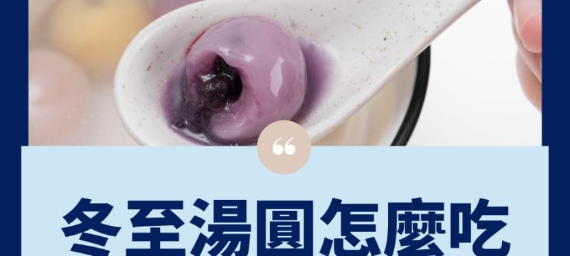 吃湯圓一定會吃到高熱量嗎? 營養師教你選擇健康湯底和配料,輕鬆吃出低熱量湯圓!