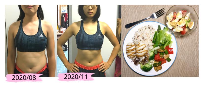 營養師三個月減脂過程紀錄及心得分享 (體重減4公斤、體脂率降3%、腰圍減10cm)